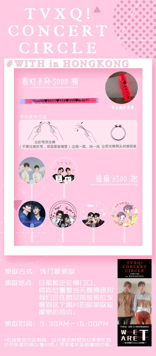 "[ANNOUNCEMENT] ""TVXQ! CONCERT -CIRCLE- #with in HONG KONG"" We are distributing free gifts, please present your ticket to redeem. Date: 20 July 2019 (Saturday) Time: 9.30am - 4.00pm Venue: Tentatively at the main entrance, exact location will announce thru weibo or twitter later."