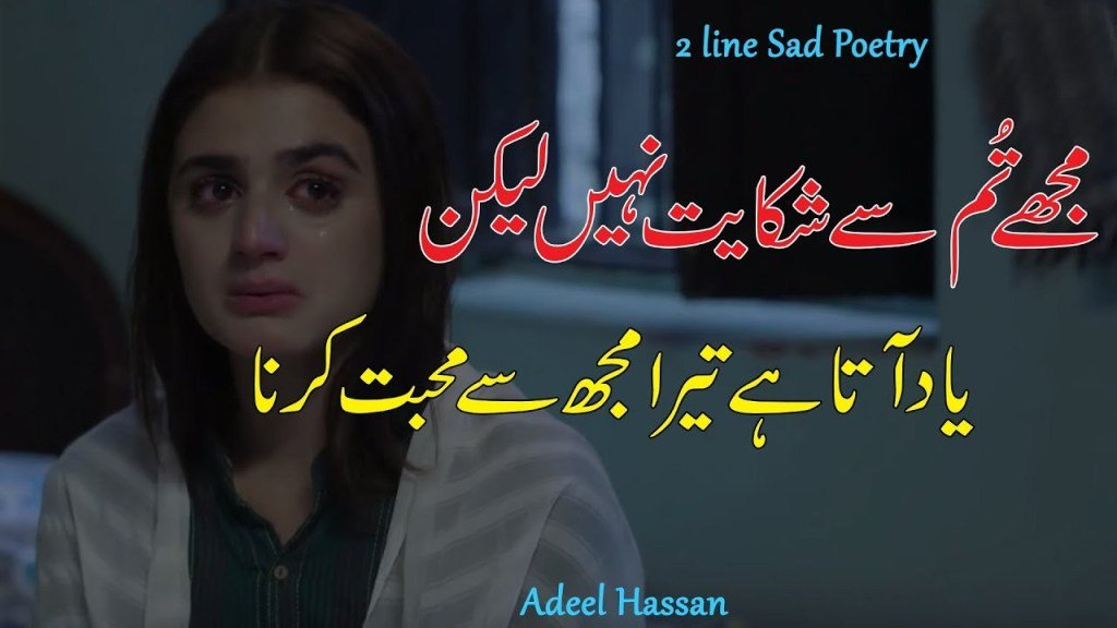 Urdupoetry On Twitter Sad Love Poetry 2 Line Heart