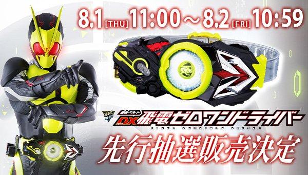 仮面ライダーゼロワンのおもちゃネタバレ!発売日や値段・人気