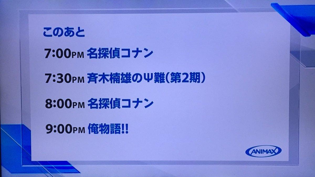 #アニマックス #conan #斉木楠雄のΨ難 #俺物語  これから3時間、楽しみますなうです😊