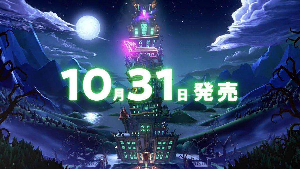 Image for the Tweet beginning: 『ルイージマンション3』の発売日が10月31日(木)ハロウィンの日に決定しました!今年の秋は、ルイージとオバケ退治をしませんか?