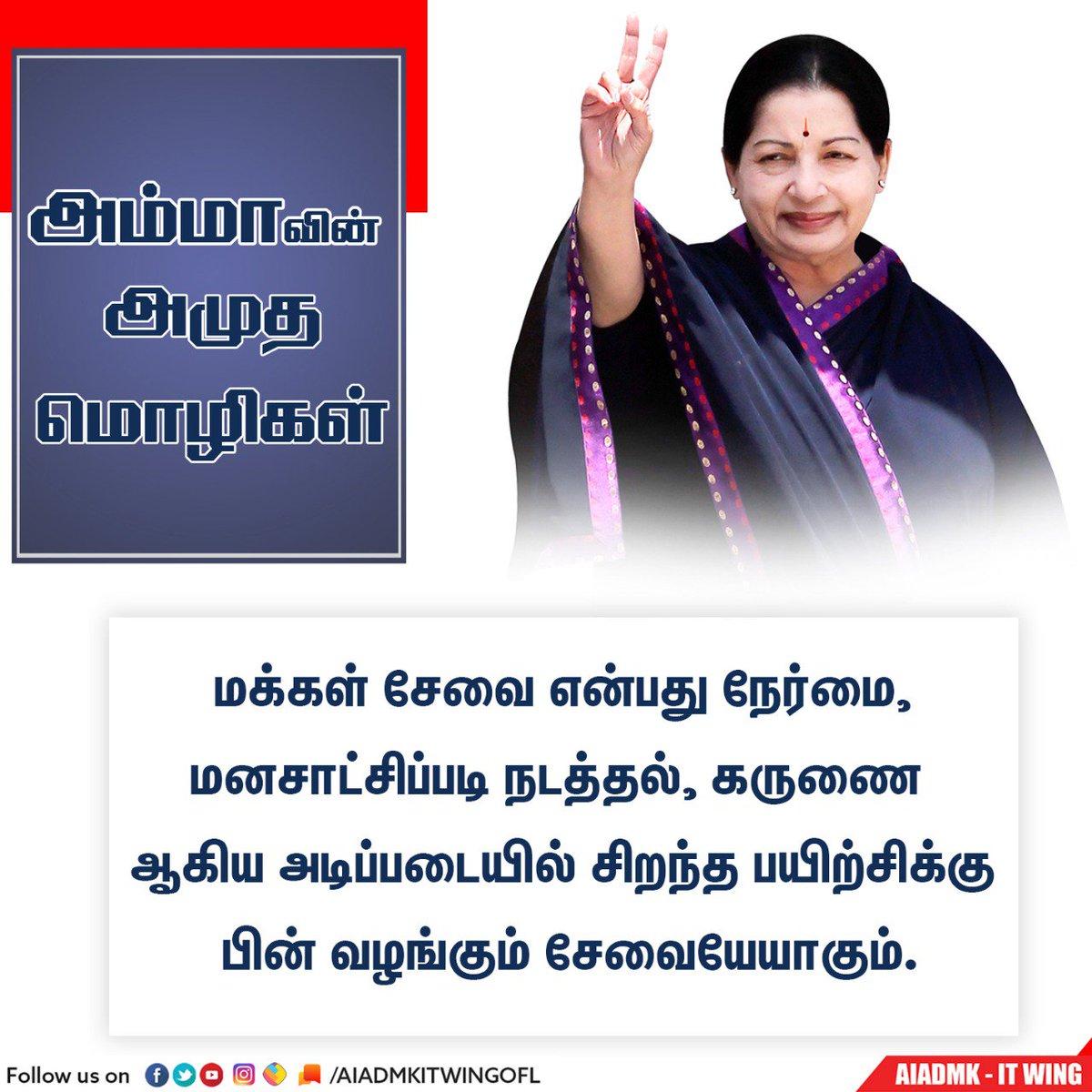 அம்மாவின்  அமுதமொழிகள்!!   #AIADMK #AmmaQuotes #AMMA #TNGovt #Tamilnadu