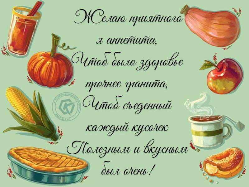 кремле открытки с пожеланиями приятного аппетита мужу появления сквера подробно