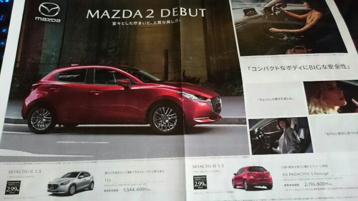 2019 - [Mazda] Mazda 2 restylée D_qoWSUUYAIRKYx