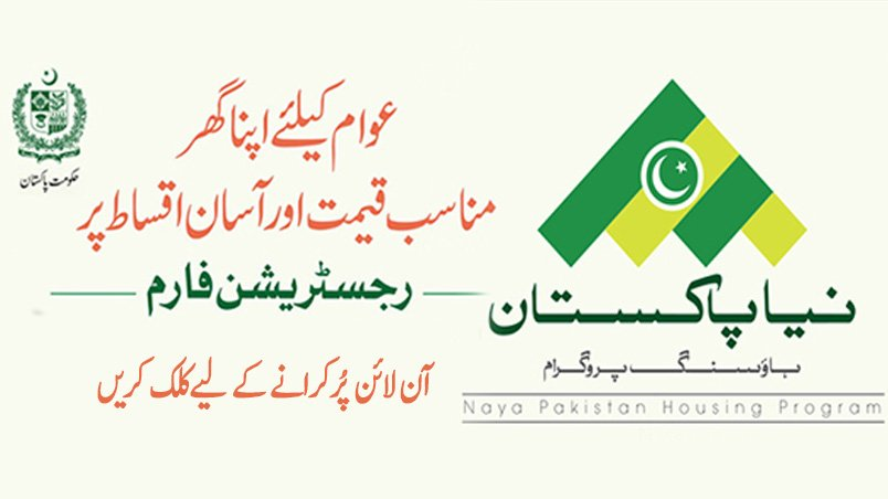 Naya Pakistan Housing Program online Registration