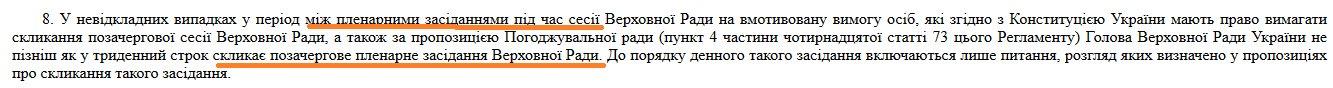 Зеленський просить зібрати позачергове засідання Ради для ухвалення трьох законів, - Рябошапка - Цензор.НЕТ 4864