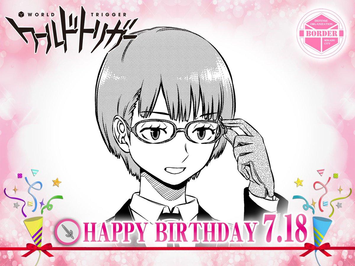 7月18日はもう一人!「つるぎ座」の16歳、染井華隊員の誕生日!!いつもはクールな華さんですが、今日は大事な、そして大好きな「友達」にたくさんお祝いされて笑顔を見せていて欲しいですね!!#ワールドトリガー#華さんお誕生日おめでとう