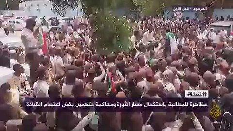 مظاهرات للمطالبة باستكمال مسار الثورة ومحاكمة متهمين بفض #اعتصام_القيادة_العامة #السودان @ajmhashtag
