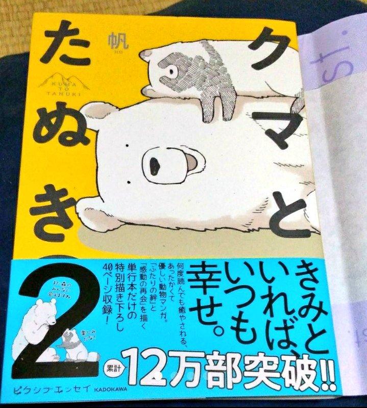 クマとたぬき2に関する画像11