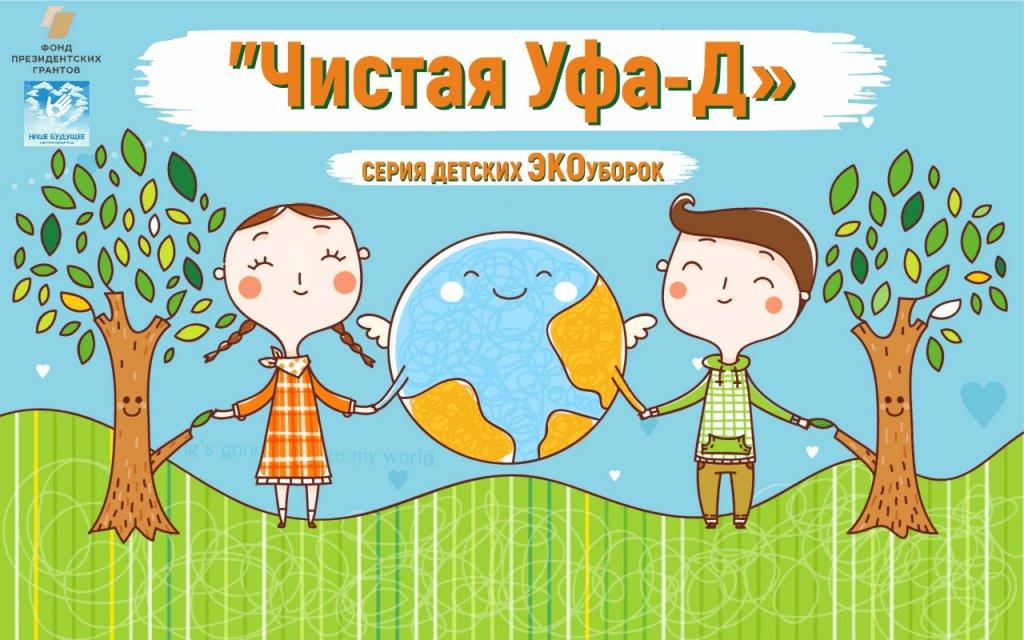 Картинка чистая планета для детей