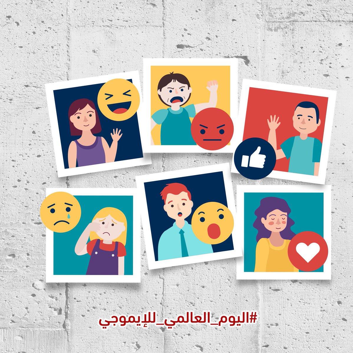 اليوم_العالم_للإموجي #ايموجي #emoji Tweet added by BBQ