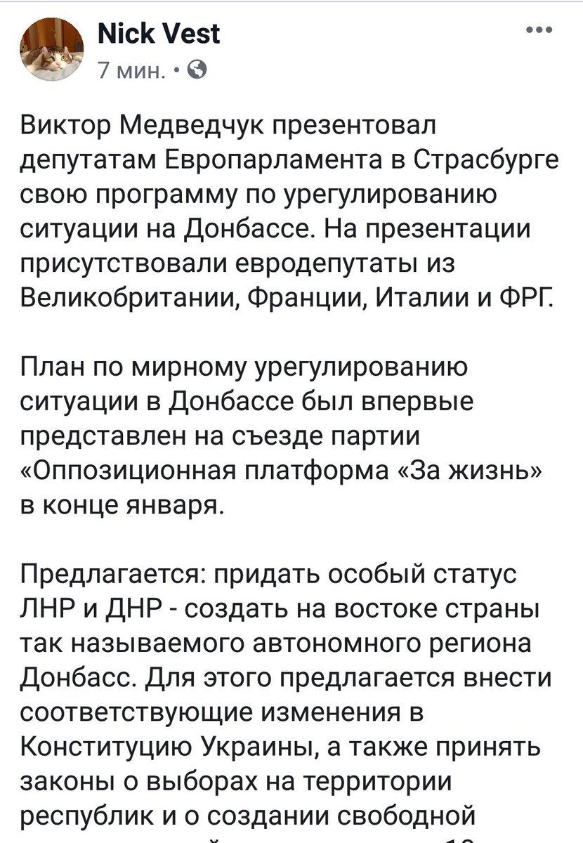 Продление ареста морякам и раздача паспортов РФ - это попытка давления на Зеленского перед выборами, - Волкер - Цензор.НЕТ 2932