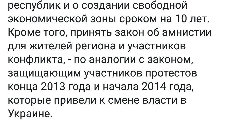 Продление ареста морякам и раздача паспортов РФ - это попытка давления на Зеленского перед выборами, - Волкер - Цензор.НЕТ 8922