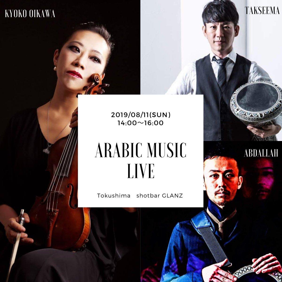 【8/11(日)14~16時】はアラブ音楽ライブ。ダルブッカ(アラブの太鼓)とアラブヴァイオリンの音楽、エントリーダンサー数人が生演奏で演舞。 https://t.co/KUge1dZH4s  【8/11(日)17時~】は同ビルの地下でプロのベリーダンサーがゲスト出演するイベント。関東のダンサーさんです。#徳島