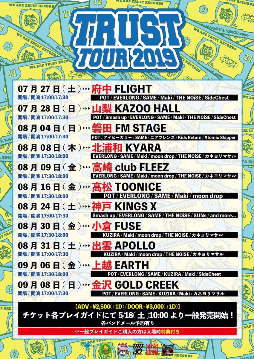 【TRUST TOUR 2019】  8/8(木) 北浦和KYARA 8/9(金) 高崎club FLEEZ 8/16(金) 高松TOONICE 8/30(金) 小倉FUSE 8/31(土) 出雲APOLLO  今年もトラストツアーが始まるよ!  moon dropは上記5箇所に出演します! 各所、取り置き受付可能です! https://t.co/VWE96zCZDD