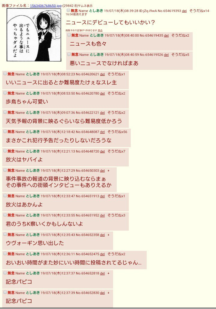 京 アニ 安否