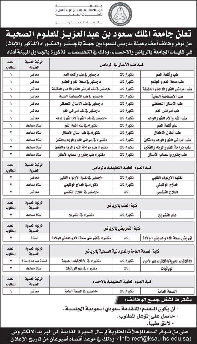 #وظائف_اكاديمية شاغرة للسعوديين فقط من حملة الماجستير والدكتوراه (رجال ونساء) في كليات جامعة الملك سعود بن عبدالعزيز للعلوم الصحية بالرياض والأحساء  #وظائف_الرياض #وظائف_الاحساء #وظائف