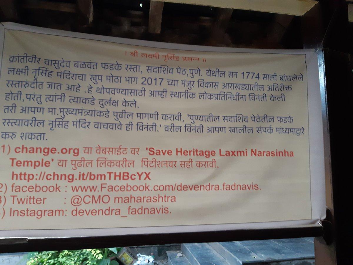 Save #LaxmiNarsinha mandir #Pune from demolition. #Heritage structure 1774. Vasudev Balwant Phadke one of the earlist revolutionaries to wage armed struggle against British rule resided here. @CMOMaharashtra @MinGirishBapat @AnilShiroleBJP @RajThackeray