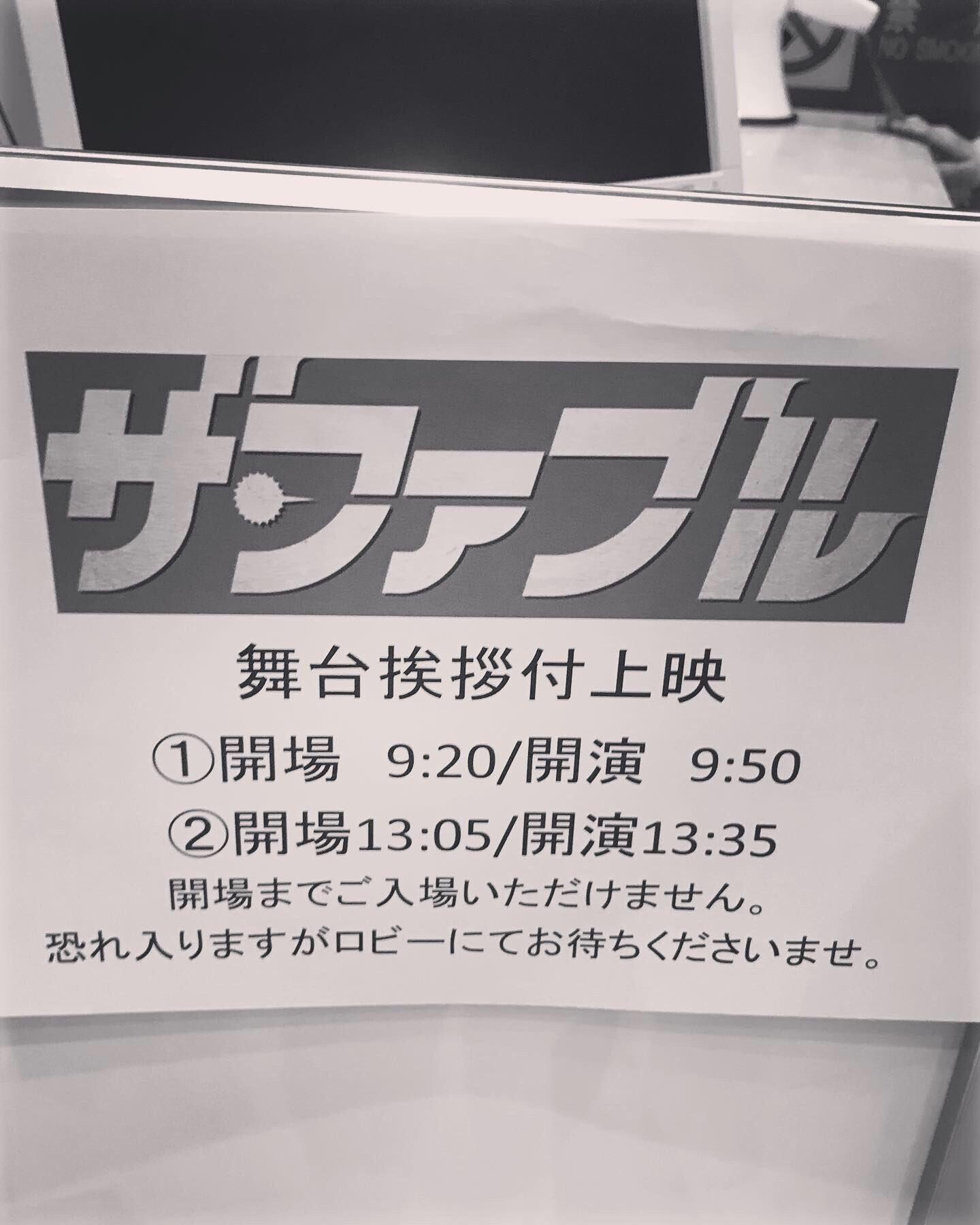 ザファブル続編