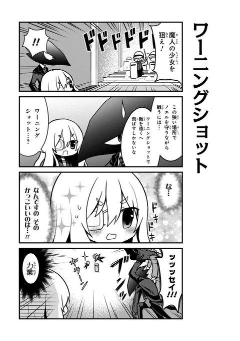 Season12 ノエル ひ の いつ ぎゃく