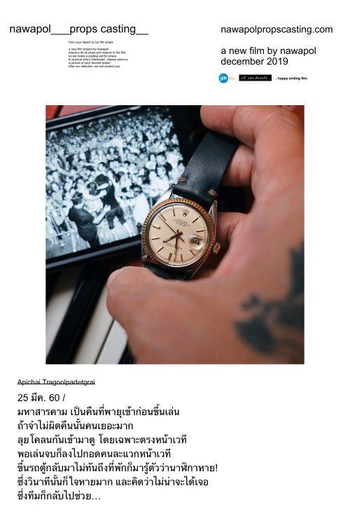 พายุ ผู้ชม โคลน และ เวลาที่เกือบหายไป object : นาฬิกาข้อมือ owner : อภิชัย ตระกูลเผด็จไกร (greasy cafe) #happyoldyear #propscasting http://nawapolpropscasting.com