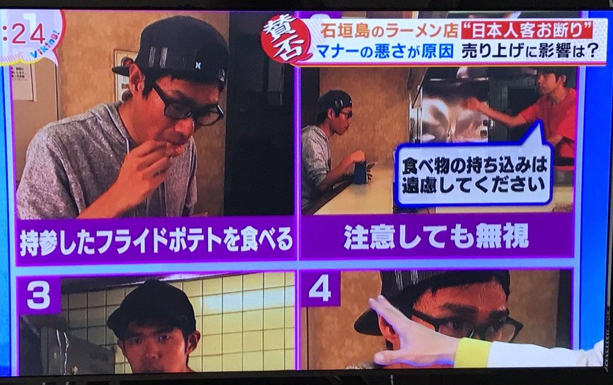 お断り ラーメン 人 日本