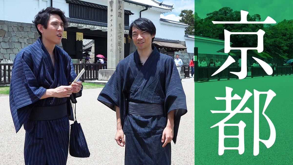 【新着動画】【京の七夕】伊沢と須貝が京都旅行してみたクイズ王伊沢と京都出身ナイスガイが浴衣で京都旅行をしてみた!見れば京都に旅行したくなる!…かも?😀😀😀↓動画はこちら↓
