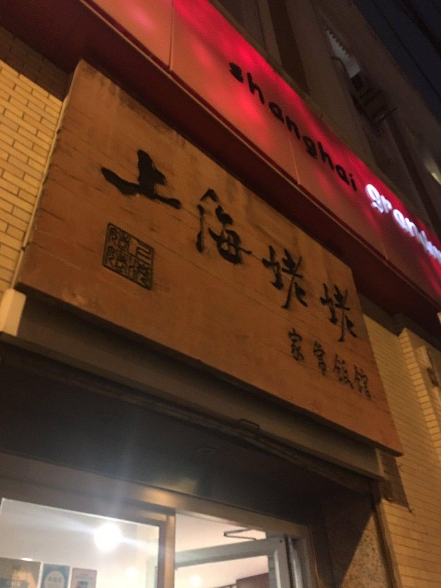 せっかくの #上海 。ホテルでミールクーポン飯も味気ないんで街中へ。クレカの使えないお店は多いし、ATMはキャッシングできないしで苦労したー。微信なんて持ってないし?で、辿り着いたのは上海ばぁちゃんのお店。安くておいしくて大満足?#GWロシアの思い出 #上海姥姥