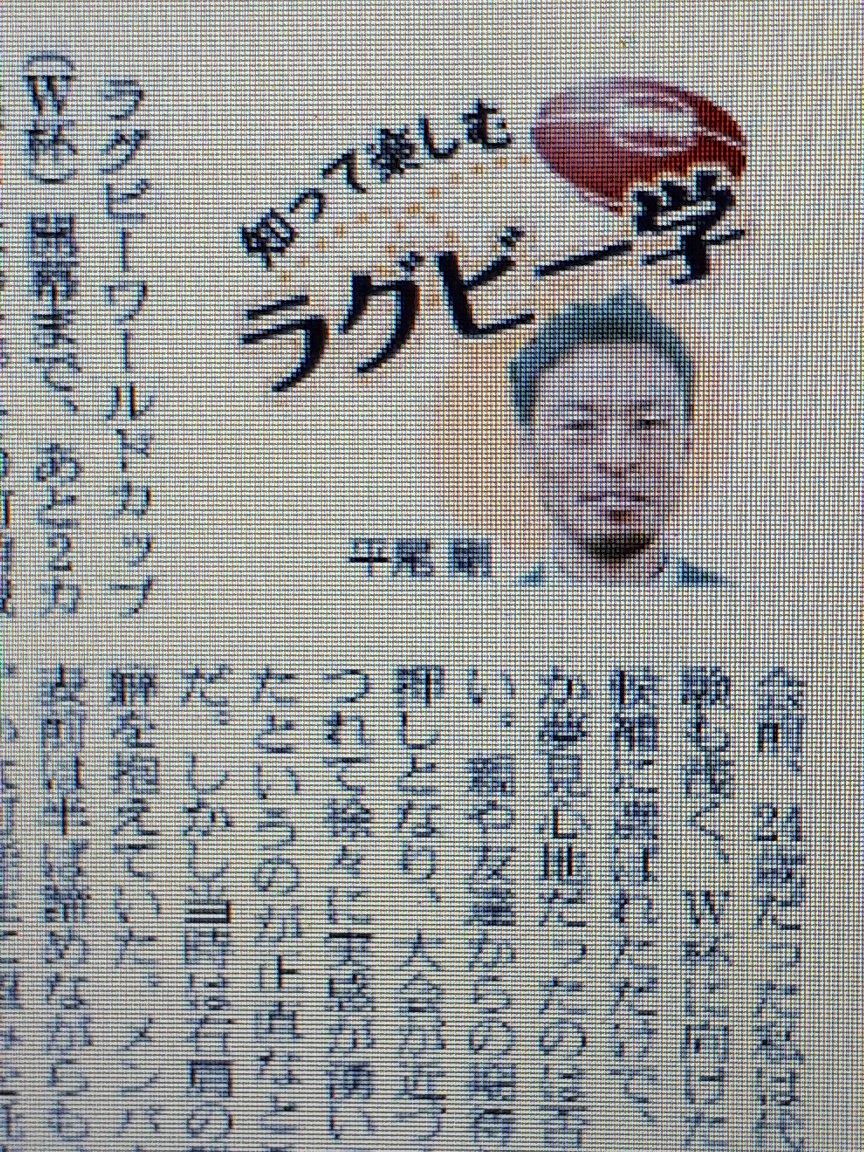 W杯最終登録メンバー入りをかけた争いも大詰めです。選手の思いは。1999年W杯日本代表で神戸親和女子大教授の平尾剛さんが朝日新聞大阪本社夕刊「知って楽しむラグビー学」で語っています。購読していない方も、朝日新聞デジタルのラグビーワールドカップ特集から見ることができます。#rugbyjp