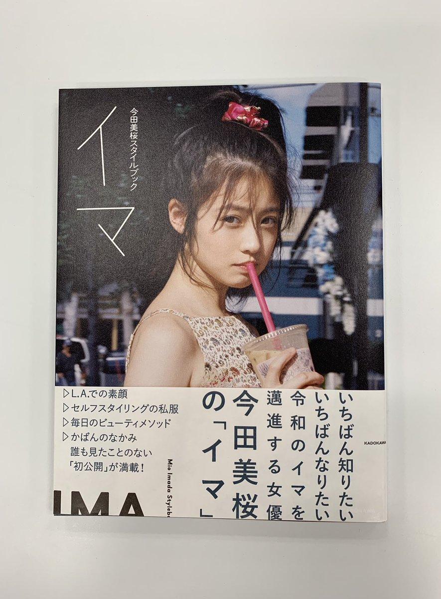 今田美桜スタイルブック イマ【公式】 (@imadamio_book)