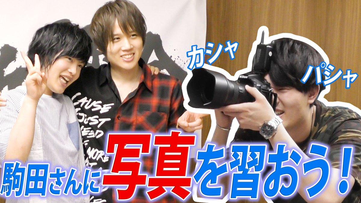 【男子力向上委員会】本日の動画前回に引き続きゲストに #駒田航 さんを迎えてお届けします!今回は駒田さんにカメラマンとなっていただき、男子力写真を撮っていただきました!また、このあと新たなお知らせがございますのでお楽しみに!#danshi #永野由祐 #小松昌平
