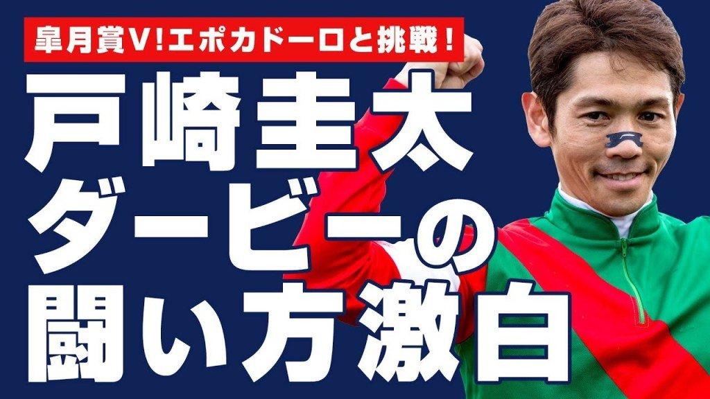 競馬 日本ダービー 2018 戸崎圭太騎手スペシャルインタビュー エポカドーロ https://t.co/wx30cNoFW9