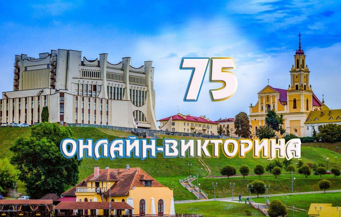 Для, картинка к 75 летию гродненской области