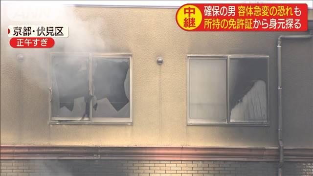 【京アニ火災】確保の41歳男 やけどが広範囲、容体急変の可能性も現在、男は麻酔を受けて京都市内の病院で眠っており、警察は18日中に男から話を聞くことは難しいとしている。