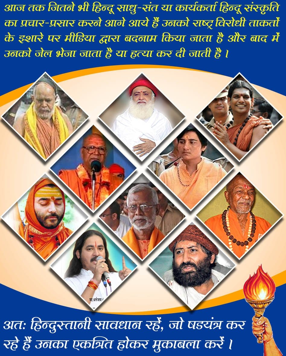 Many INNOCENT hindu saints are sent to jail in fake cases.. even no proof found against them.  #ConspiraciesAgainstHinduism <br>http://pic.twitter.com/gaqfrFyHLf