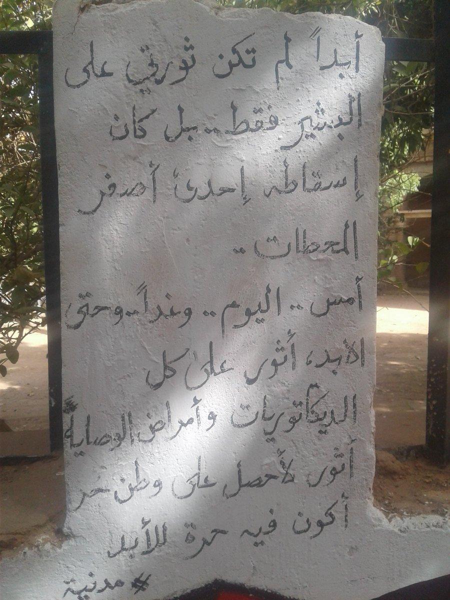Seen at Qeyada - 19/05/2019 #لم_تسقط_بعد #اعتصام_القيادة_العامة #مليونية18يوليو #مواكب_يوليو_الظافره