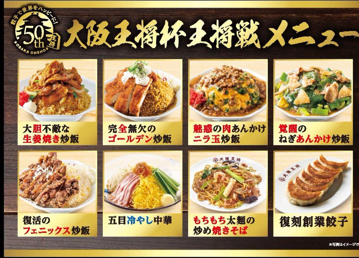 【#王将戦 藤井七段vs佐藤康九段の昼食】  さすが大阪王将杯だけあって メニューが豪華!  いゃ~メニュー名が素晴らしい❗(笑)  キッチンカーが来て、出来立てを提供する力の入れよう  私が食べるなら 『完全無血のゴールデン炒飯』ですね  皆さんならどれを食べたいでしょうか?