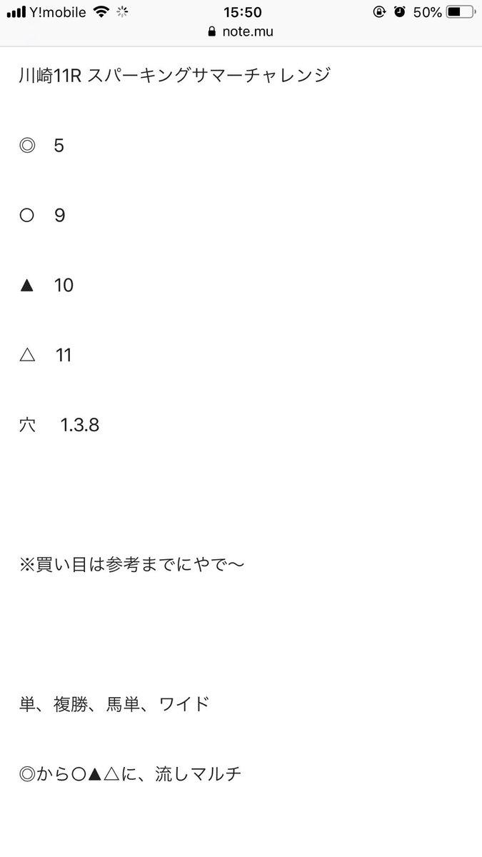 川崎11R  スパーキングサマーチャレンジ  ◎▲△的中🎯🎯🎯  軸違いやったなあああ  まあでも、複勝、3連複はゲッツ㊗️㊗️㊗️㊗️㊗️  取れた人は、おめでとう㊗️  フハハハハハ  #川崎11R