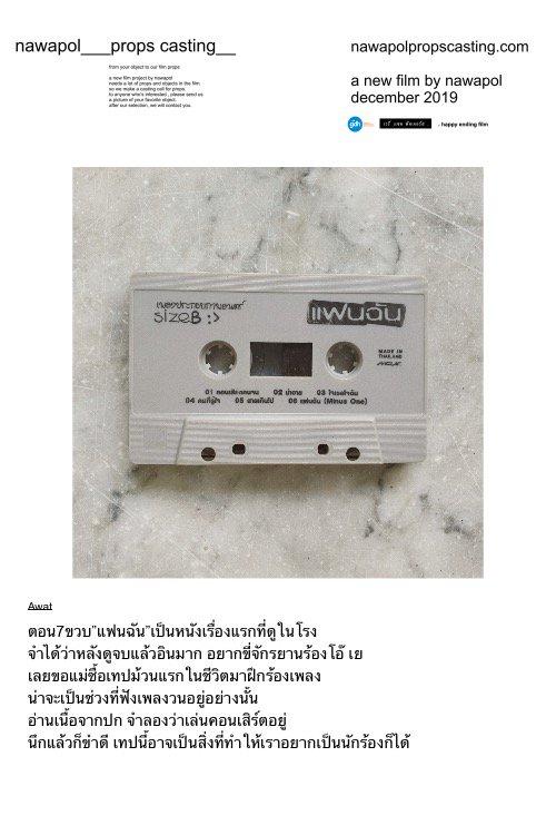 ความฝันเล็ก ๆ ในวันนั้น โอ้เย โอ้เย โอ้ๆ เย :)  object : เทปแฟนฉัน owner : Awat ส่ง 'ของ' มา Cast  คลิก http://nawapolpropscasting.com  #happyoldyear  #propscasting