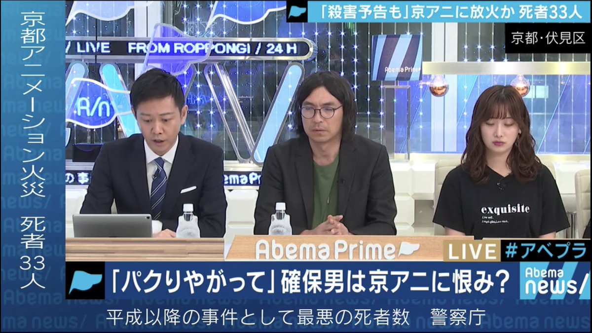 京都 アニメーション 放火 事件 犯人