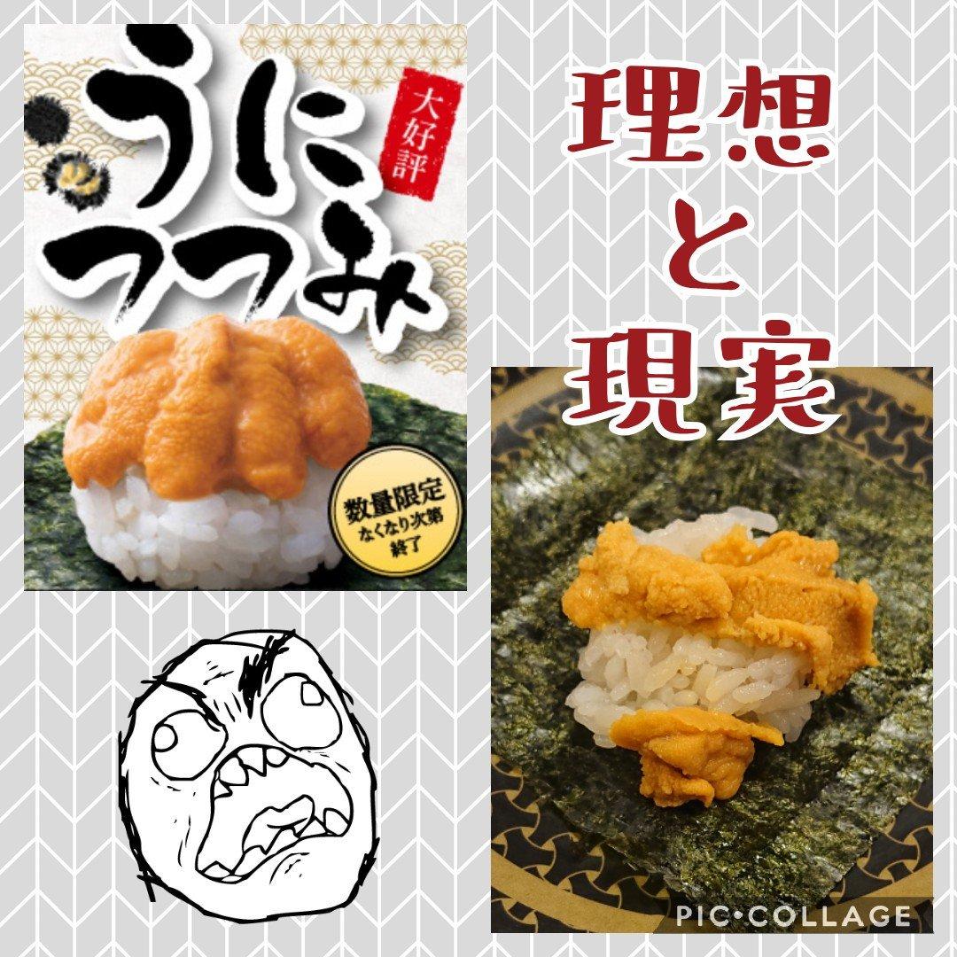 はま寿司 うに 6月