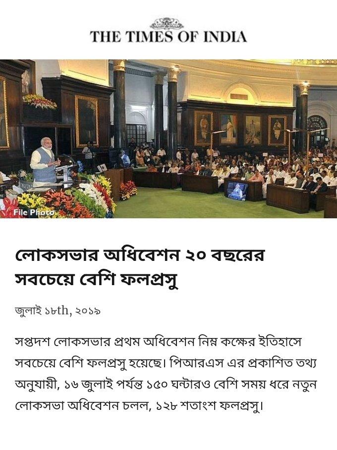#somnath Barasat  লোকসভার অধিবেশন ২০ বছরের সবচেয়ে বেশি ফলপ্রসু  https://timesofindia.indiatimes.com/articleshow/70269028.cms?utm_source=contentofinterest&utm_medium=text&utm_campaign=cppst…  via NaMo App