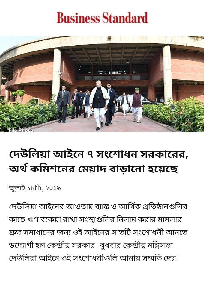 #somnath   দেউলিয়া আইনে ৭ সংশোধন সরকারের, অর্থ কমিশনের মেয়াদ বাড়ানো হয়েছে https://www.business-standard.com/article/economy-policy/govt-clears-7-amendments-to-ibc-extends-finance-commission-s-term-119071700972_1.html…  via NaMo App