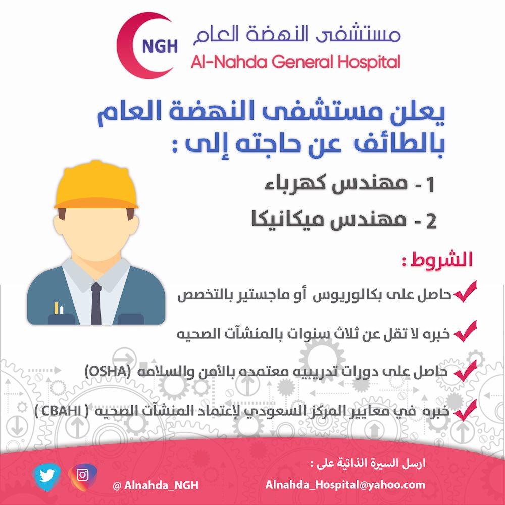 تعلن #مستشفى_النهضة_العام بمدينة الطائف عن وظائف شاغرة   - مهندس كهرباء  - مهندس ميكانيكا