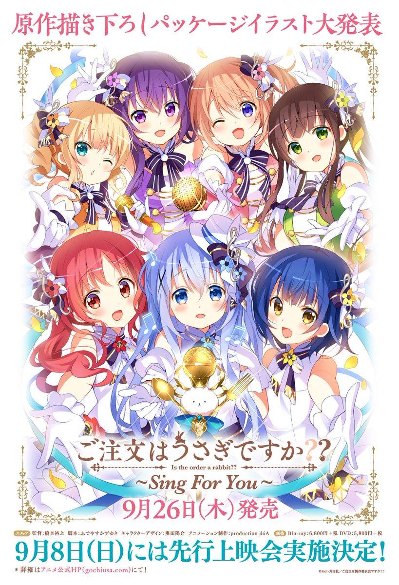 【速報】「ご注文はうさぎですか??~Sing For You~」(9月26日発売)のKoi先生描き下ろしパッケージイラストが大発表!9月8日には、先行上映会実施! 詳細はアニメ公式HP()にて! #gochiusa