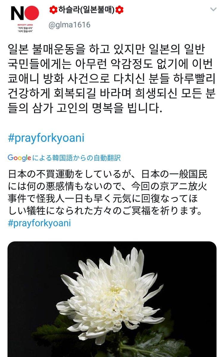 日韓関係悪化を受けて日本製品不買運動を呼びかけている韓国アカウントまでもが、京都のあまりの惨劇に衝撃を受け、哀悼の意を表明。  さらに「今は日本の右翼とケンカしてる場合じゃないでしょ」「アメリカ経由で義援金を送れば日本製品不買運動と京アニ支援を両立できますよ」などのアドバイスも。