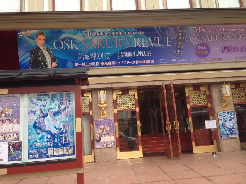 原稿が進まないなか(ヲイヲイ^^;)京都南座へ行って来た。先月、桃山ビートトライブを見たばかりなので、何か感慨深いものがありましたわ(場所が本当に河原のそばだし歌舞伎発祥の地記念碑もあった^^)目的はもちろんOSKとサクラ大戦との夢のコラボレーション。一日中OSK三昧できるよん→  #南座さくれぽ