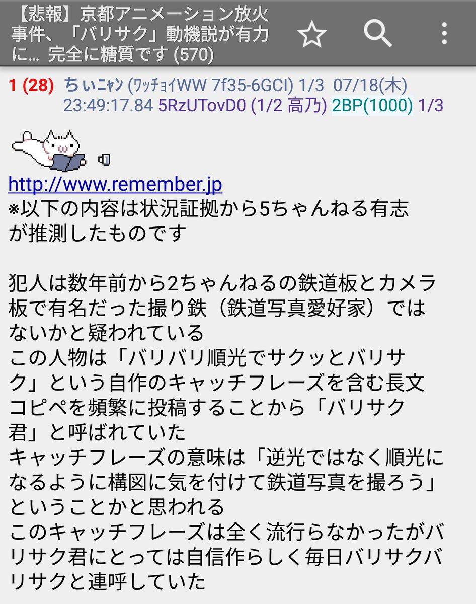 【悲報】京都アニメーション放火事件、「バリサク」動機説が有力に…