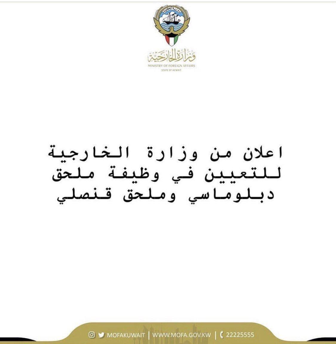 Twitter पर نيوز كوم صور اعلان توظيف من وزارة الخارجية في وظيفة ملحق دبلوماسي ومحلق قنصلي