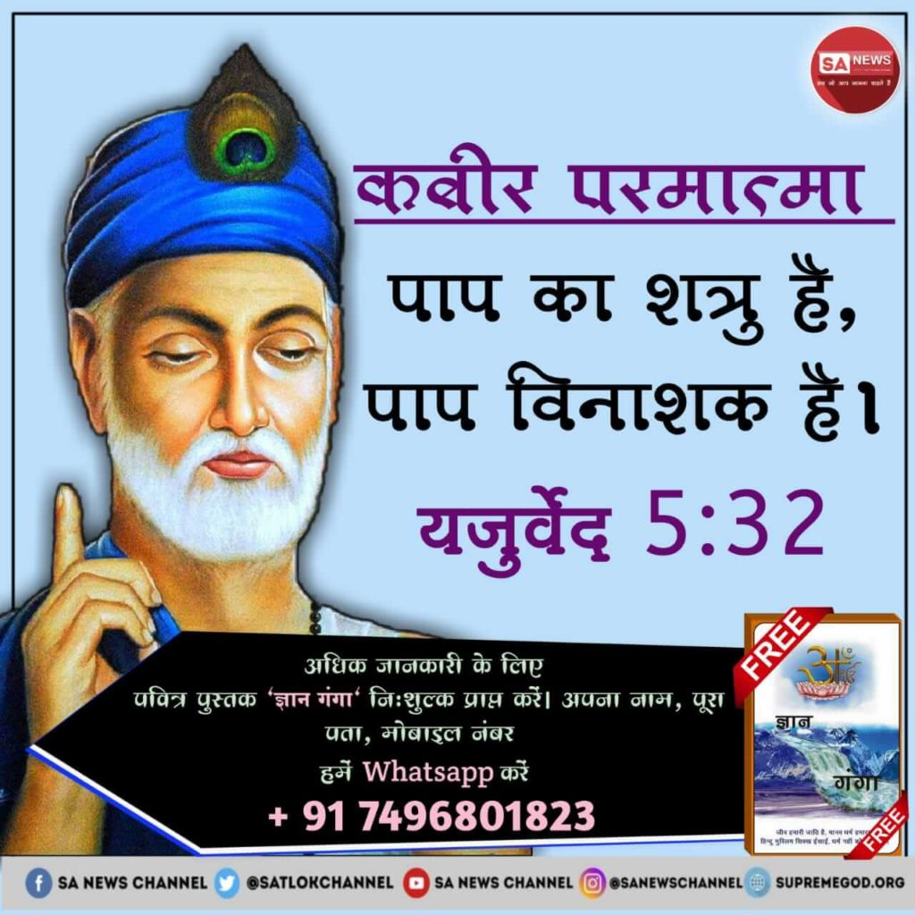 #ThursdayThoughts God can forgive our sins - Yajurved Adhyay 8 Mantra 13 God forgives the sins of his worshipper. Lord Kabir has the power to destroy our Sins and to give us Salvation. The True Name (SatNaam) of God can destroy sins like fire destoys dry grass.